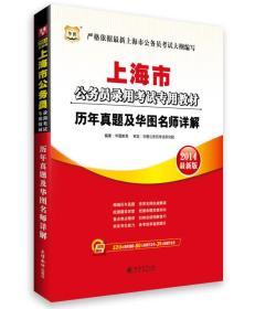 华图2014上海公务员录用考试专用教材:历年真题及华图2014名