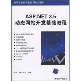 ASP.NET 3.5动态网站开发基础教程