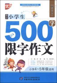 最新小学生500字限字作文(小学4-5年级适用)/作文星搭档