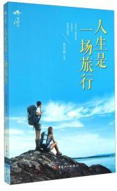 正版 人生是一场旅行 吴文雅著 工人出版社