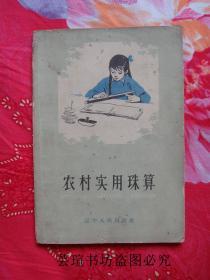 农村实用珠算(文革前旧书,封面画极具时代特点,63年版,个人藏书)