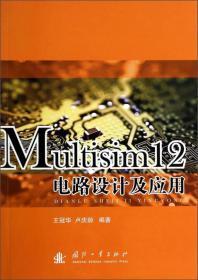 Multisim12电路设计及应用王冠华国防工业出版社9787118093575