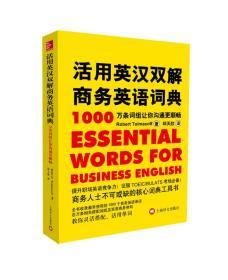 活用英汉双解商务英语词典