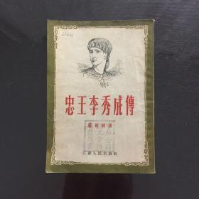 忠王李秀成传(1954年)