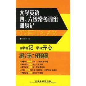 大学英语四、六级常考词组随身记 本社 外语教学与研究出版社 2006年07月01日 9787560038544