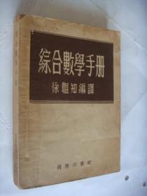 综合数学手册  徐韫知编译