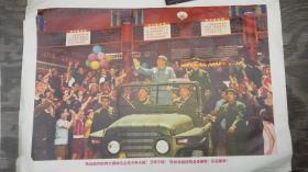 文革宣传画   毛林   (5)保真  尺寸38.5cm 53cm