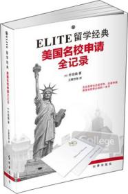 ELITE留学经典:美国名校申请全记录