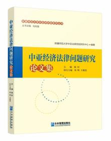 中亚经济法律问题研究论文集