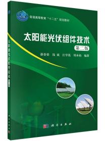 太陽能光伏組件技術(第二版)