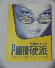 PHOTOph0toimpact 6中文版 使用手册硬派影像绘图与网页制作一次完成
