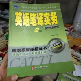 英语笔译实务(2级):教材配套训练