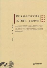 实用汉语水平认定考试(C.TEST)多视角研究