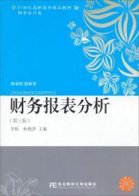 财务报表分析-(第三版)李昕9787565403491东北财经大学出版社