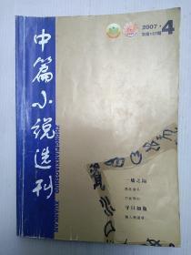 中篇小说选刊  2007  4