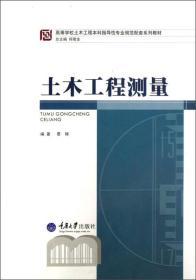 高等学校土木工程本科指导性专业规范配套系列教材:土木工程测量
