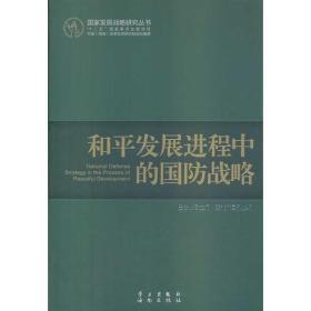 和平发展进程中的国防战略(国家发展战略研究丛书,十二五国家重点出版项目)