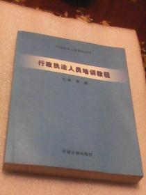 行政执法人员培训教程:行政执法人员培训用书