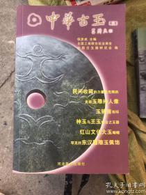中华古玉.三