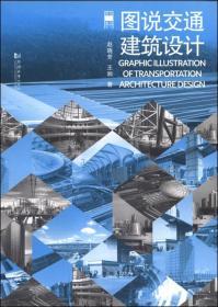 图说建筑设计:图说交通建筑设计