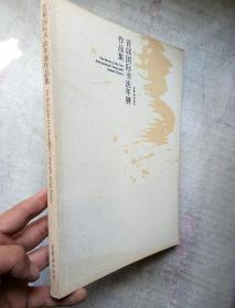 首届国际书法年展作品集荣宝斋出品