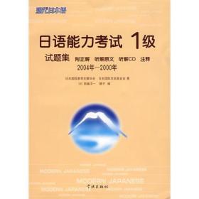 日语能力考试1级试题集2004-2000年