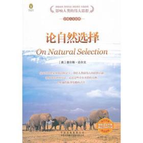 企业人文经典:论自然选择
