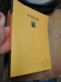 中西诗歌    大16开正版