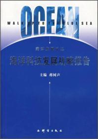 海洋科技发展战略报告