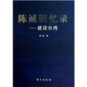 陈诚回忆录:建设台湾