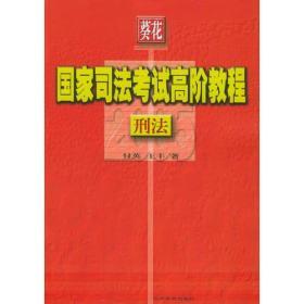 刑法——葵花2005国家司法考试高阶教程