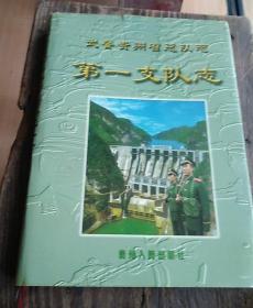 武警贵州省总队志第一支队志