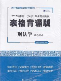2017法律硕士法学联考高分突破表格背诵版(全五册)
