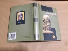 俄罗斯文学史(俄文版)一版一印 原版精装