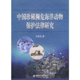 中国珍稀濒危海洋动物保护法律研究