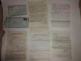 盐川二郎的信件(6封信共12页,只有两个信封)