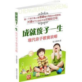 成就孩子一生:现代亲子教育攻略