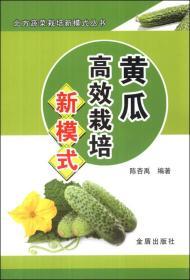 北方蔬菜栽培新模式丛书:黄瓜高效栽培新模式