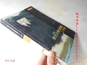 西方20世纪别墅二十讲(插图珍藏本)