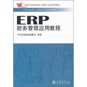 ERP财务管理应用教程