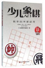 (插图版)少儿象棋入门/入选2019年总署推荐教育部重点书目
