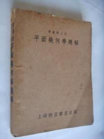 平面几何学题解 (上海新亚书店出版)