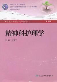 精神科护理学(第三版) 刘哲宁