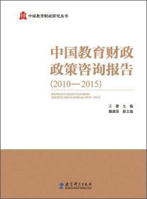 中国教育财政政策咨询报告(2010-2015)