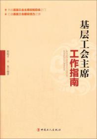 正版 基层工会主席工作指南 郭稳才 王英 中国工人出版社