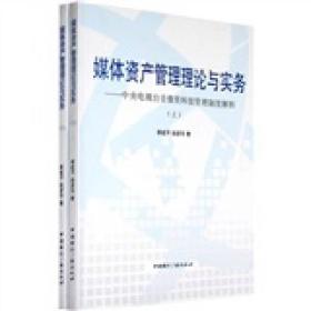 媒体资产管理理论与实务:中央电视台音像资料馆管理制度解析9787507830316中国国际广播