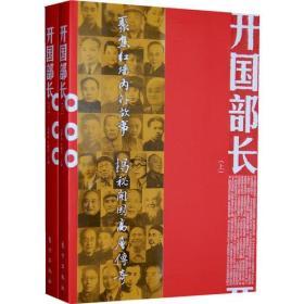 开国部长(上下)(J)—聚焦开国丛书