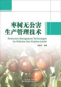 枣树无公害生产管理技术