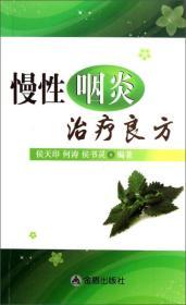 慢性咽炎治疗良方
