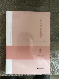 苏州微型小说选(2010-2016)库存全新未拆封 O3